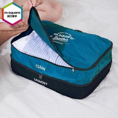 m square 拼色款雙層衣物收納袋