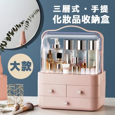大款 三層式手提化妝品收納盒 保養品收納盒 飾品盒 化妝櫃 彩妝盒 彩妝櫃 儲物盒