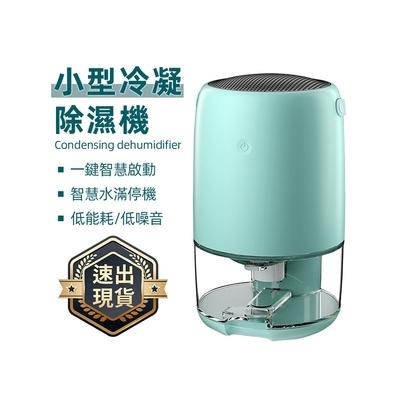 【新型冷凝除濕】家用110V除濕機 智能靜音除濕器 七色氛圍燈感應 1100ML大容量可視水箱