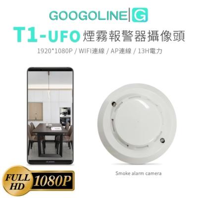 [UFO3] 極清版10小時電力遠程觀看 無線WIFI 針孔攝影機 微型攝影機 密錄器 無線攝影機火災