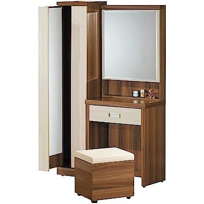 文創集 瓦娜3.1尺側推&側拉式雙鏡面化妝台/鏡台(含化妝椅)-90x40x167cm免組