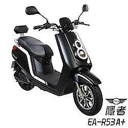 【e路通】EA-R53A+ 隱者 52V鋰電電池 500W LED大燈  電動車