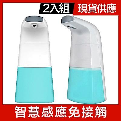 【2入組】感應式自動泡沫機/給皂機/洗手機8S(加碼贈口罩收納夾10入)