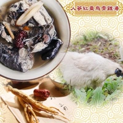 老爸ㄟ廚房‧人蔘紅棗烏骨雞湯  (2200g/包)