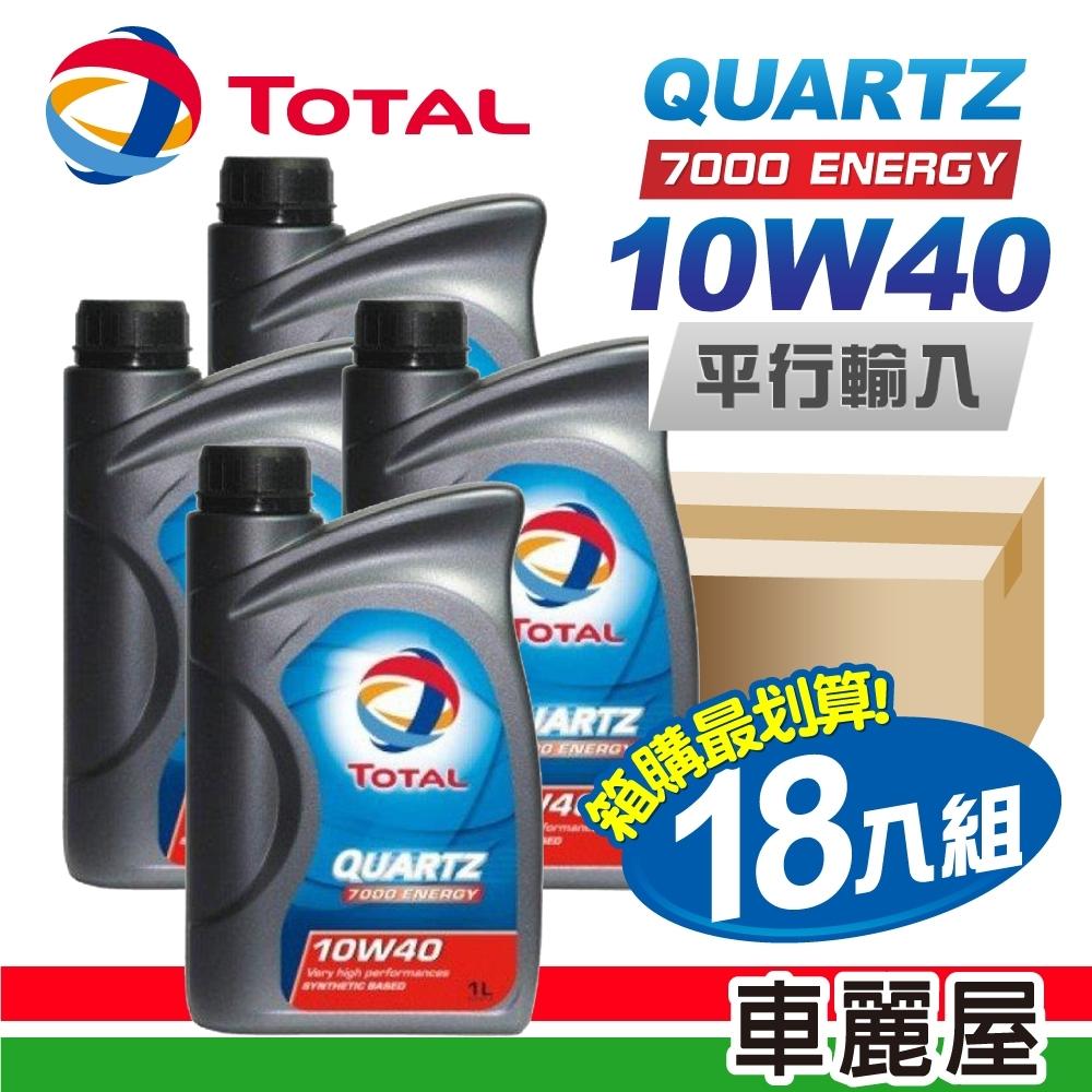 【TOTAL】7000 ENERGY 10W40 1L 通用型機油(整箱18瓶)