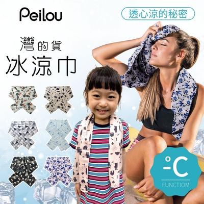 [炎熱高溫必備] PEILOU 貝柔灣的貨MIT冰涼巾-2入組(6款可選)