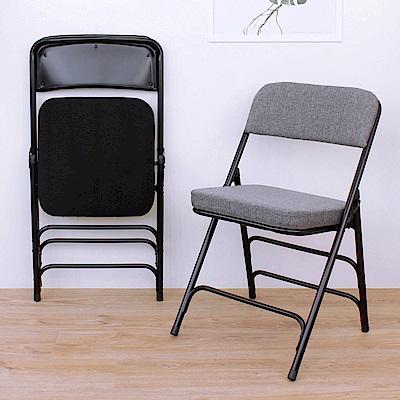 頂堅 厚型布面沙發椅座(5公分泡棉)折疊椅/洽談椅/工作椅/會議椅/摺疊椅-二色