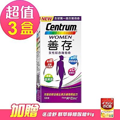 善存 女性綜合維他命x3盒(120錠/盒)-加贈必達舒 鮮萃檸檬喉糖91g