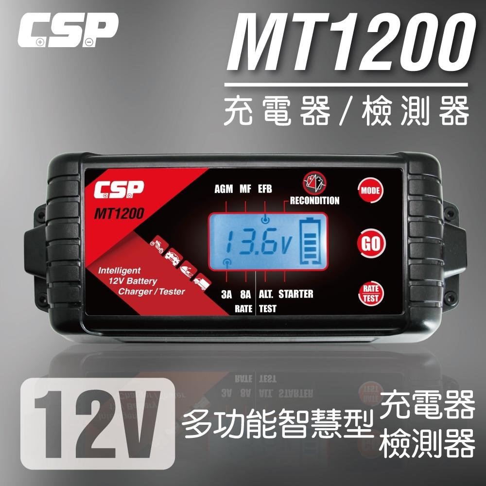 【CSP進煌】MT1200多功能智慧型汽車電瓶充電器(檢測器&充電器 / 12V電池充電)