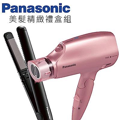Panasonic 國際 美髮精緻禮盒組 EH-HV10+EH-NA32