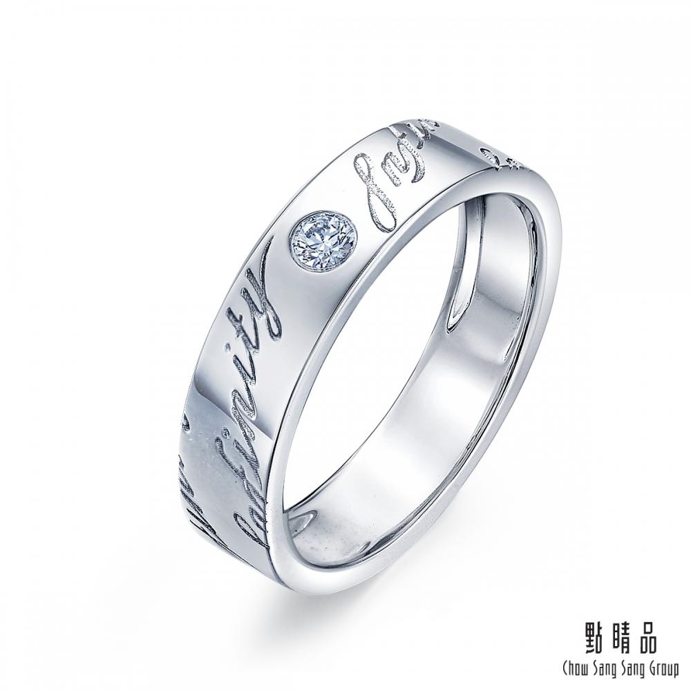 點睛品 鑽戒 Infinity 18K白金鑽石戒指-女戒(港圍13)
