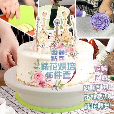 西點蛋糕擠花烘焙46件套