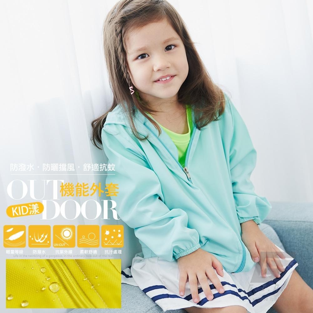 GIAT 台灣製兒童防潑水抗UV連帽外套-粉末藍