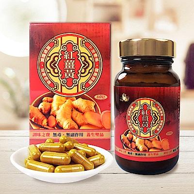 崧元-金鳳凰紅薑黃複方膠囊(60粒/1罐)