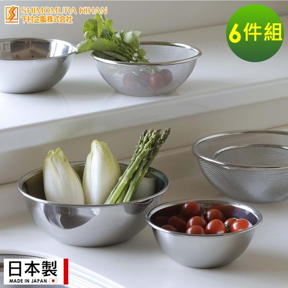 日本下村工業 日本製不鏽鋼調理盆/瀝水籃6件組