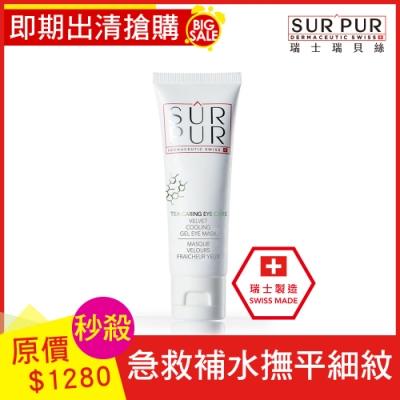 (即期品)SURPUR瑞士瑞貝絲 白茶眼部鎮靜凍膜 30ml(效期至2020/11/30)