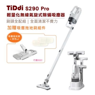 TiDdi 輕量化無線除蟎吸塵器S290 Pro-皓月白(贈吸塵拖地刷組件)