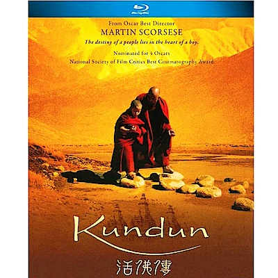 達賴的一生  Kundun (活佛傳)  藍光  BD