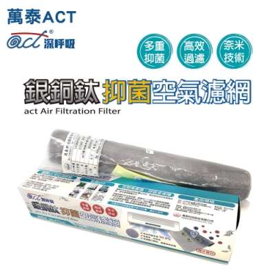 act深呼吸 銀銅鈦抑菌空氣濾網 AF038470R1(家庭用38cmx4.7m)