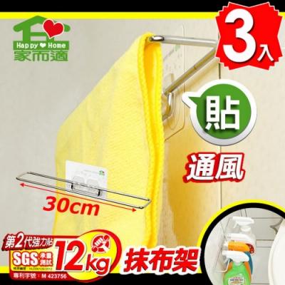 《家而適》廚房抹布放置架(3入組)