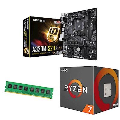 AMD Ryzen7 1700+技嘉A320M-S2H+8GB記憶體 超值組