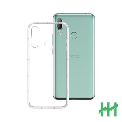 【HH】安全氣墊手機殼系列 HTC U19e (6吋) 防摔TPU隱形殼