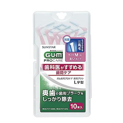 GUM 牙周護理L型牙間刷 (4M)10支入