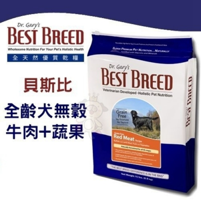 貝斯比BEST BREED均衡無榖系列-無穀水牛肉+蔬果配方 4lbs/1.8kg (BBF1801GF) 兩包組
