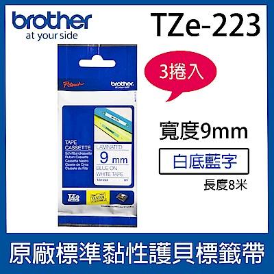 【3入組】brother 原廠護貝標籤帶 TZe-223 (白底藍字 9mm)