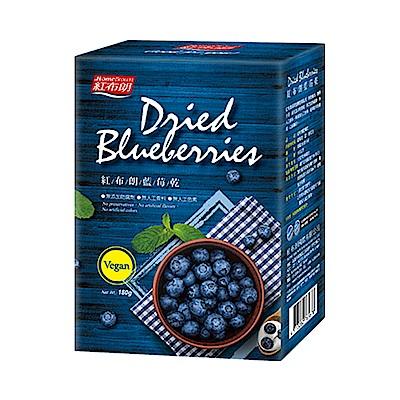 紅布朗 藍莓乾盒裝(180g)