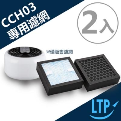 LTP 空氣清淨機專用濾網2入 適用:CCH03