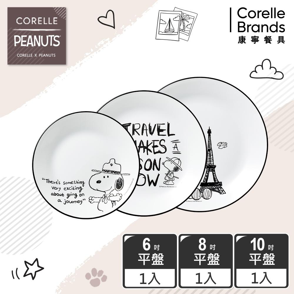 【美國康寧 CORELLE】復刻黑白SNOOPY 環遊世界3件式餐盤組-C02