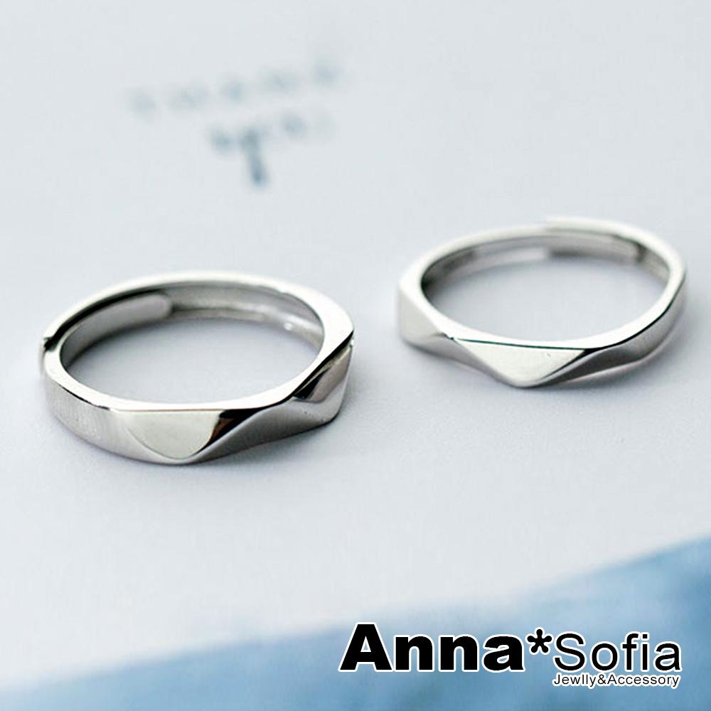 【3件5折】AnnaSofia 菱光切面 925純銀可調式戒指對戒(銀系)