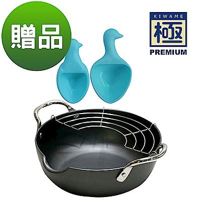 極PREMIUM 天婦羅油炸鍋(20cm)