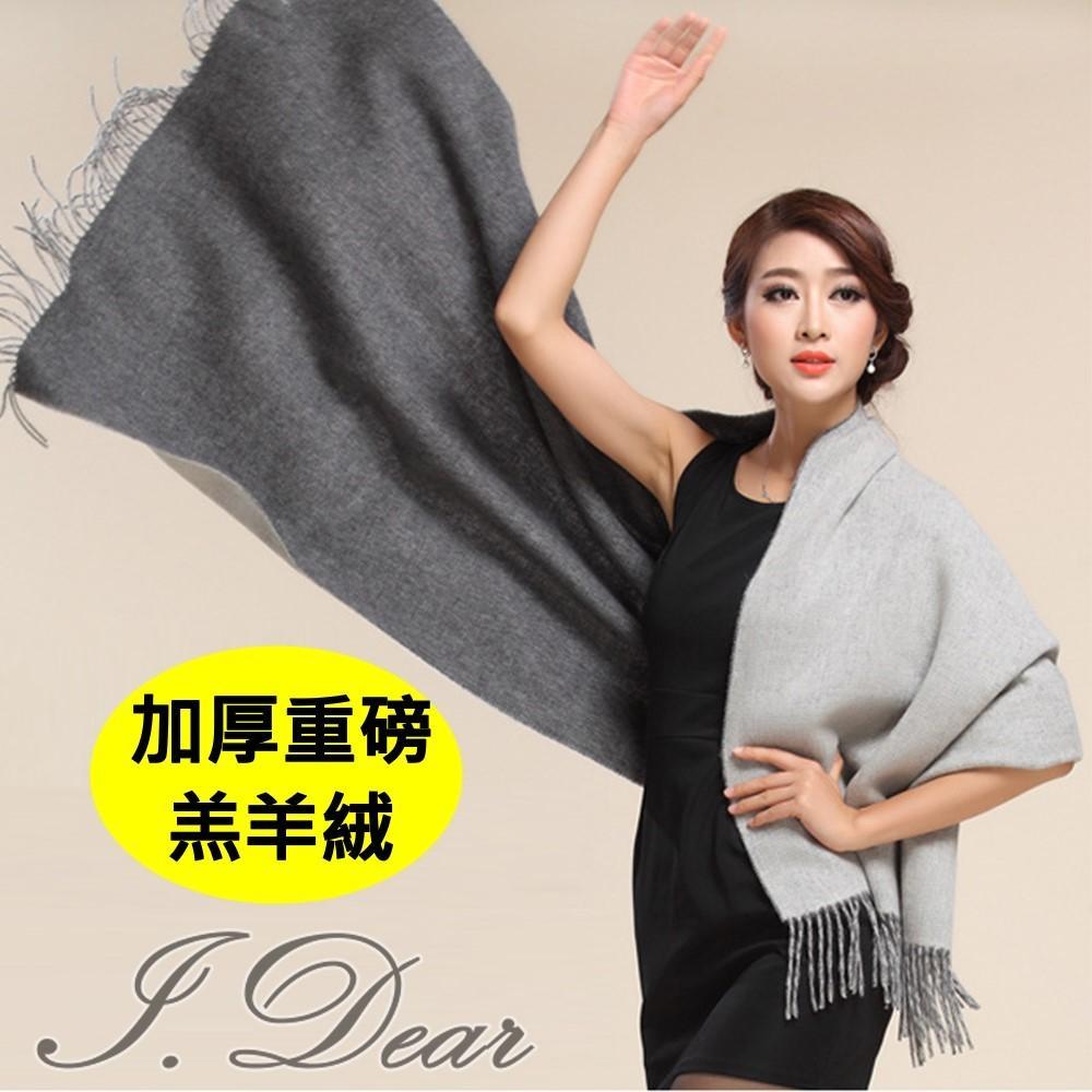I.Dear-100%喀什米爾羔羊絨加厚重磅雙色圍巾/披肩(灰色)