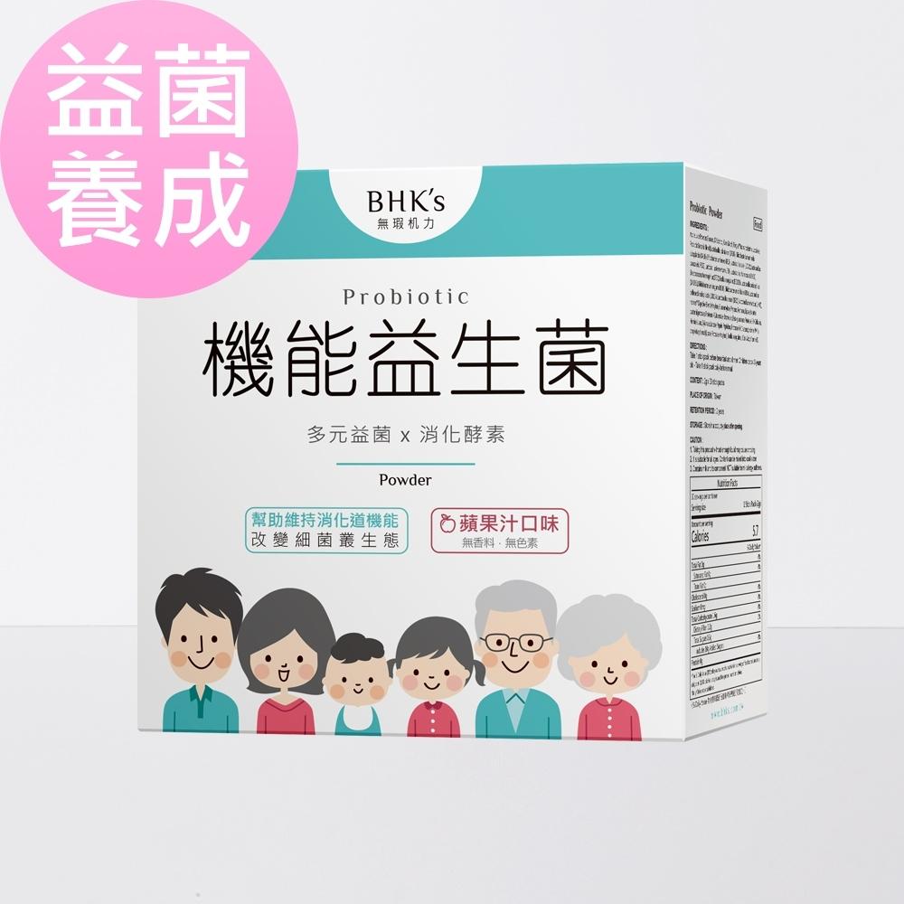 BHK's 機能益生菌粉 (2g/條;30條/盒)