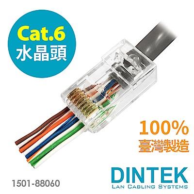 DINTEK Cat.6 RJ45穿透式水晶頭-100PCS(1501-88060)
