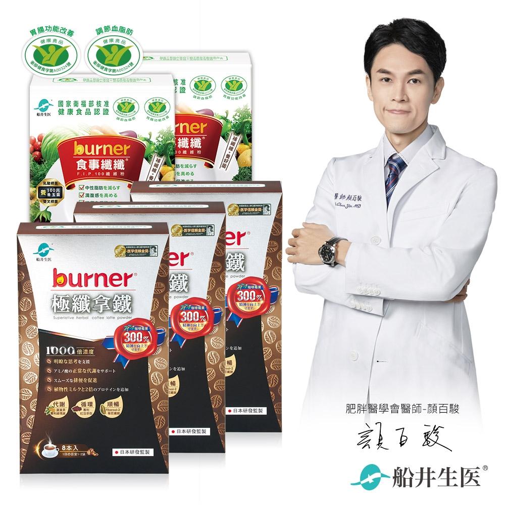 船井 burner倍熱 極纖拿鐵+食事纖纖粉暢纖補充組(植物奶添加)