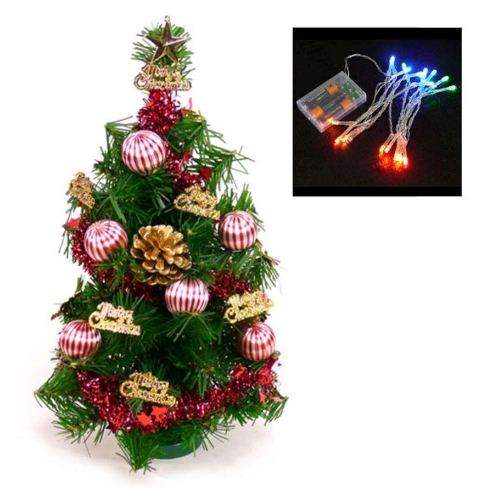 交換禮物-摩達客 1尺(30cm)裝飾聖誕樹(金松果糖果球色系+LED20燈彩光電池燈)
