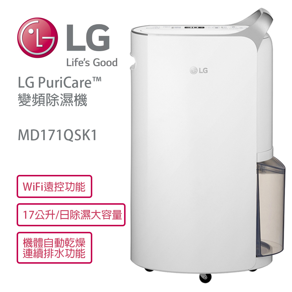 LG樂金 17L 1級變頻PuriCare清淨除濕機 MD171QSK1