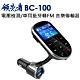 領先者 BC-100 電壓檢測/車用免持/藍芽轉FM音樂傳輸器-急速配 product thumbnail 1