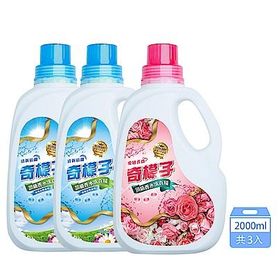 奇檬子 頂級香水洗衣精(清新伊蘭2瓶+愛戀薔薇1瓶)