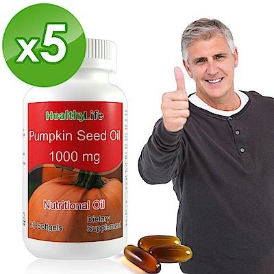【Healthy Life】加力活南瓜籽油膠囊(60顆*5瓶) Pumpkin Seed @ Y!購物