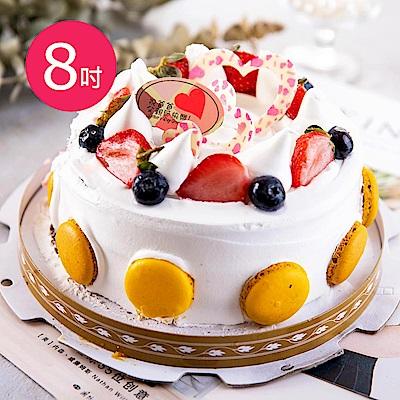 樂活e棧-父親節蛋糕-馬卡龍幻想曲蛋糕8吋