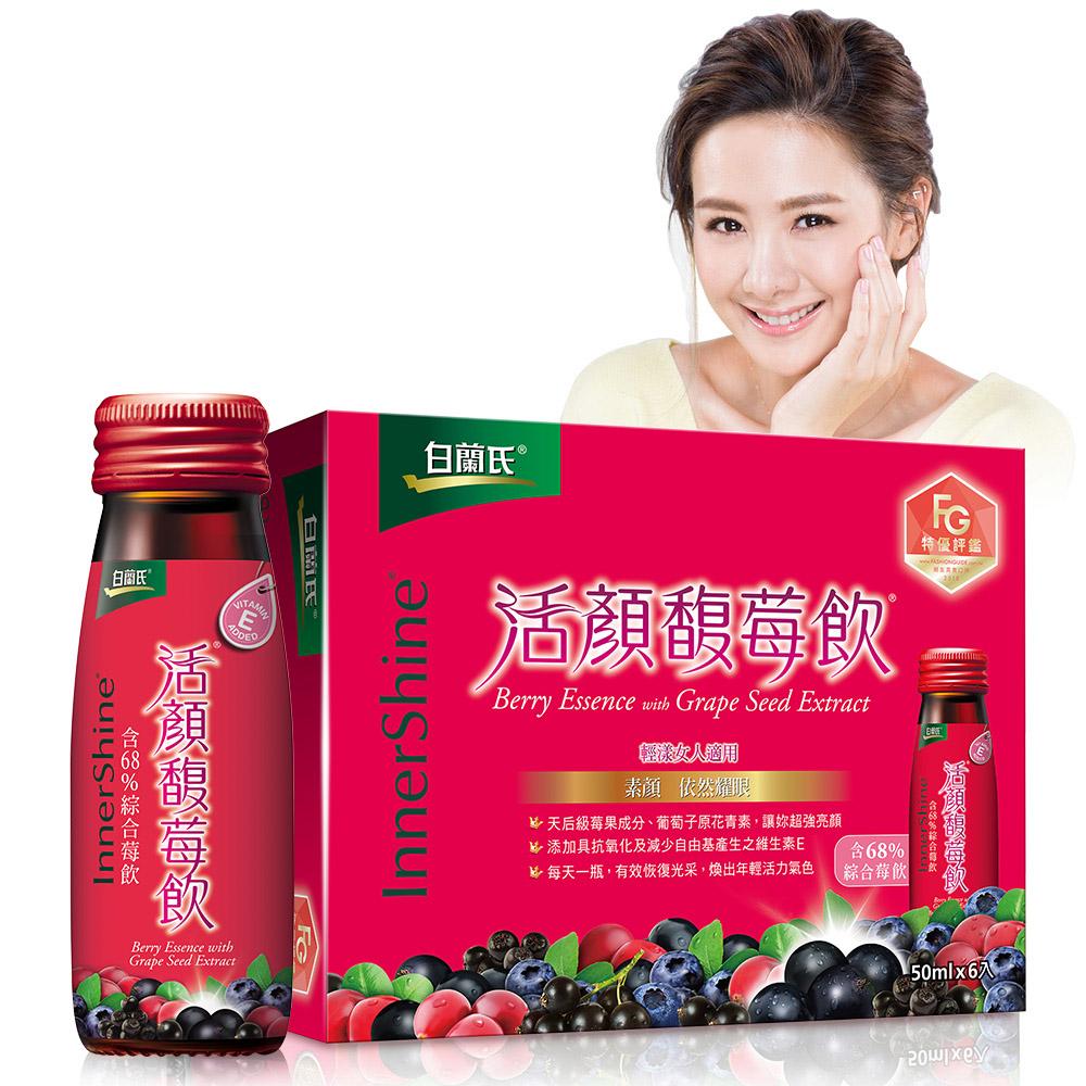 白蘭氏 活顏馥莓飲 3盒組(50ml/瓶 x 6瓶 x 3盒)
