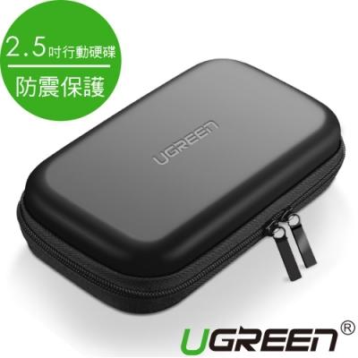 綠聯 2.5吋行動硬碟防震保護包
