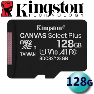 金士頓 128GB 100MB/s microSDXC U1 記憶卡 SDCS2/128G