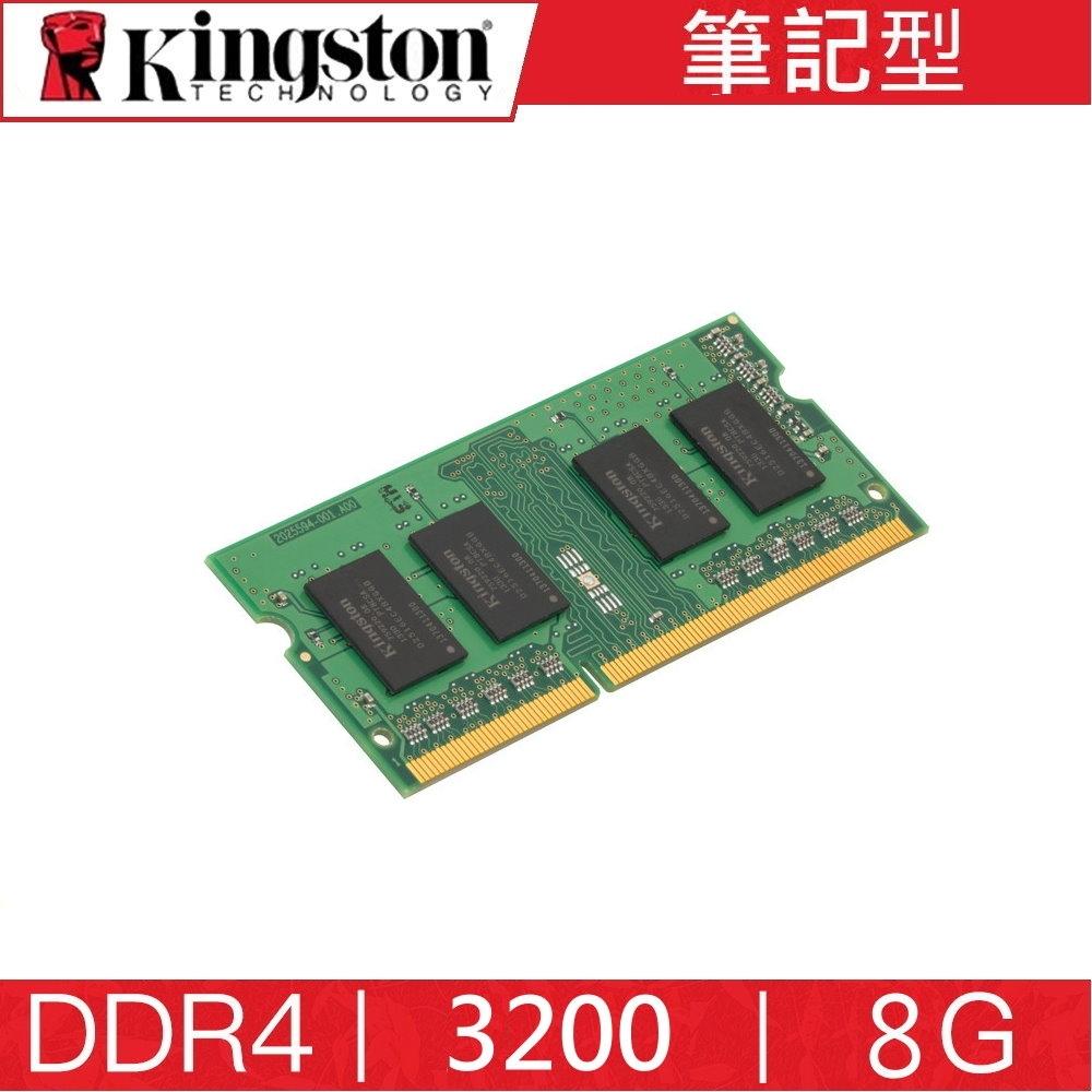 金士頓 Kingston DDR4 3200 8G 筆記型 記憶體 KVR32S22S8/8