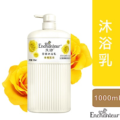 Enchanteur艾詩 芬香沐浴乳  1000 ml(優雅花香)