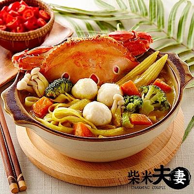 柴米夫妻 南洋咖哩蟹粉煲(三點蟹)X1組